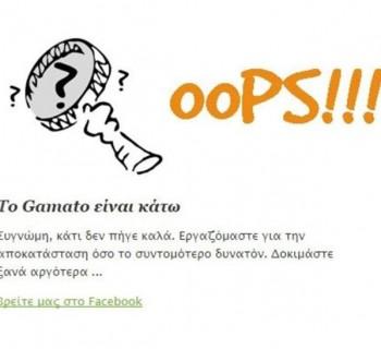 Χαμός με το Gamato   Αυτές είναι οι τελευταίες εξελίξεις!
