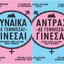 Athens-Pride-2016