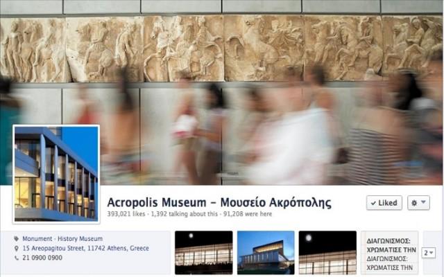 06.Acropolis.Museum-640x400