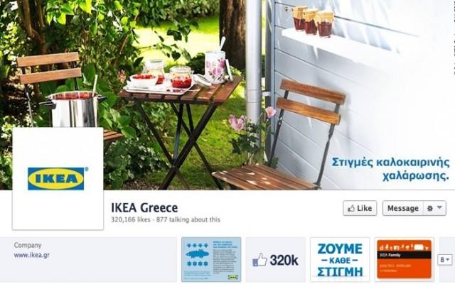 08.IKEA_.Greece-640x400