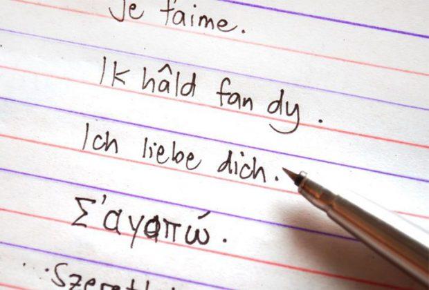 Πώς να πεις «Σ' αγαπώ» σε 63 διαφορετικές γλώσσες του κόσμου!